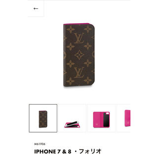 LOUIS VUITTON - Louis Vuitton iPhone7 8 ケース