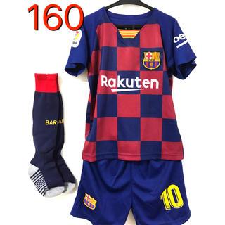 160 19-20新 バルセロナ メッシ サッカー ユニフォーム ソックスセット