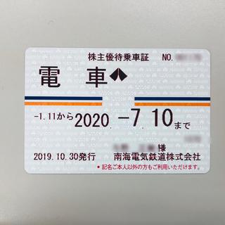 電車 定期