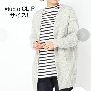 スタディオクリップ(STUDIO CLIP)の1.5ゲージケーブルニットカーディガン(ニット/セーター)