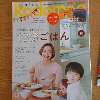 ハクセンシャ(白泉社)のkodomoe (コドモエ) 2019年 10月号(結婚/出産/子育て)