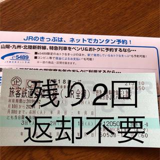 青春18きっぷ  残り2回  返却不要(鉄道乗車券)