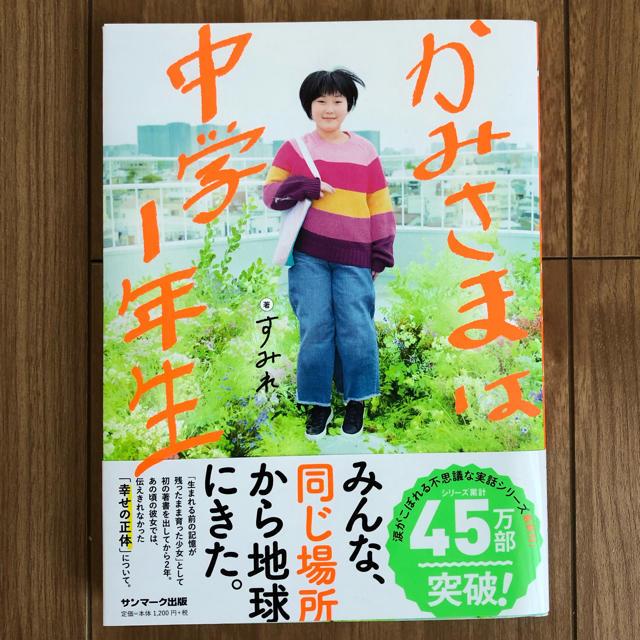 サンマーク出版(サンマークシュッパン)のかみさまは中学1年生/すみれ エンタメ/ホビーの本(人文/社会)の商品写真