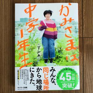 サンマークシュッパン(サンマーク出版)のかみさまは中学1年生/すみれ(人文/社会)