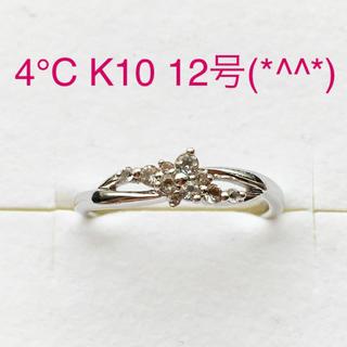ヨンドシー(4℃)の4°C K10リング 12号(*^^*)(リング(指輪))