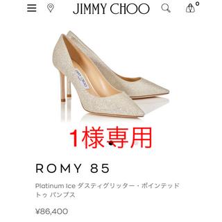 ジミーチュウ(JIMMY CHOO)のJimmy Choo✨ ROMY 85✨23.5㎝✨(ハイヒール/パンプス)