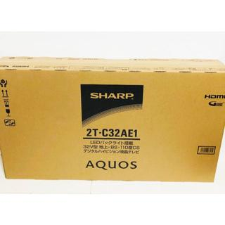 SHARP - シャープ 液晶テレビ32型 『2T-C32AE1』 新品・未使用☆即日発送☆税込