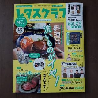 角川書店 - レタスクラブ 2019年 12月号