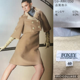 FOXEY - 【美品】定価23万円 FOXEY フォクシー カシミヤ スーツ ワンピース