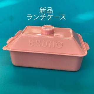サントリー - ブルーノ ランチボックス ピンク 新品