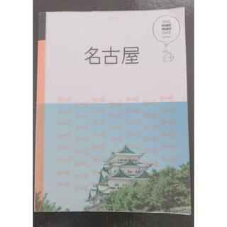 名古屋 観光ガイド(地図/旅行ガイド)