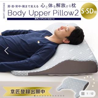 『正規品』EMOOR 快眠 安眠枕(枕)