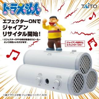 TAITO - ジャイアン スピーカー ブライス スピーカー ドラえもん パーティーグッズ 景品