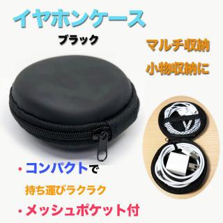 イヤホン ポーチ ケース 丸型 ■ブラック 小物入れ