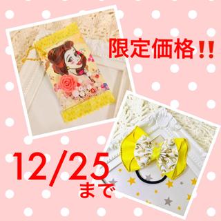 【限定価格】ベル キャンディバッグ&リボンヘアゴムセット