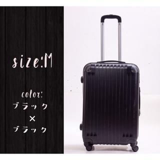 《 スーツケース Bシリーズ 》 超軽量 旅行 Mサイズ ブラック×ブラック