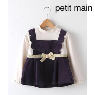petit main - 新品【 プティマイン 】スカラップ ハイネック チュニック カットソー Tシャツ