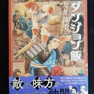 ダンジョン飯 6(文学/小説)
