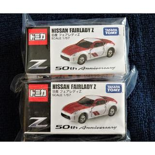 2台 トミカ 日産 フェアレディZ 50th Anniversary