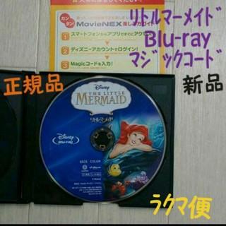 アリエル(アリエル)の リトル・マーメイド MovieNEX('89米)ブルーレイ&マジックコード(アニメ)