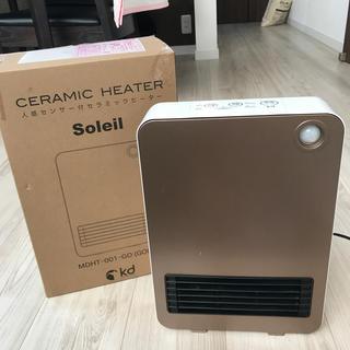 ソレイユ(SOLEIL)の【Soleil】人感センサー付 セラミックヒーター(電気ヒーター)