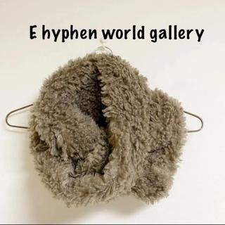 イーハイフンワールドギャラリー(E hyphen world gallery)の✨即購入OK✨【美品♡E hyphen world gallery】スヌード(スヌード)