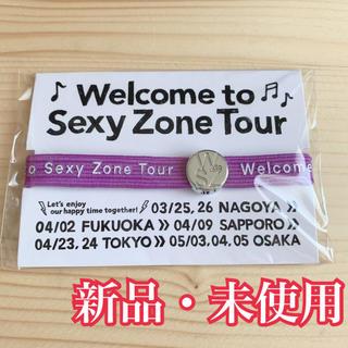 Sexy Zone - 【31日まで】新品未使用Welcome to SexyZone 会場限定ヘアゴム