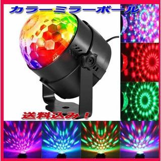LED/カラーミラーボール/ステージライト/USBケーブル付属/新品&送料無料