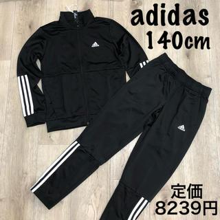 adidas - 140 男の子 ジャージ セットアップ オールシーズン 長袖 長ズボン 黒