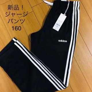 adidas - 【新品】adidas キッズ ジャージ パンツ 160 BLACK×White