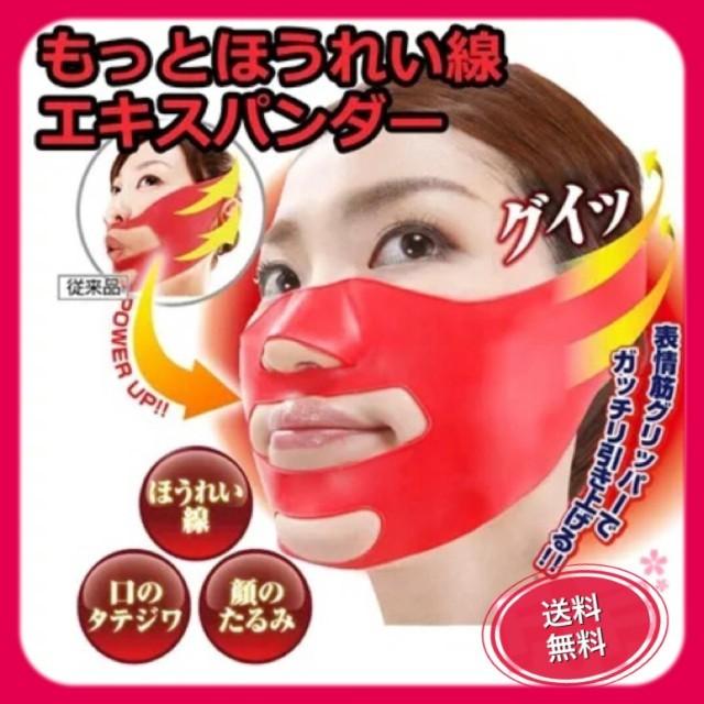 フェイス ライン マスク / もっと ほうれい線エキスパンダーの通販