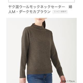 MUJI (無印良品) - ヤク混ウールモックネックセーター