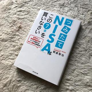 ダイヤモンドシャ(ダイヤモンド社)の「つみたてNISA」はこの7本を買いなさい 世界No.1投信評価会社のトップが教(ビジネス/経済)