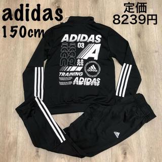 adidas - 150 アディダス 長袖ジャージ 長ズボン ジャージ セットアップ 黒無地