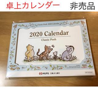 ミツビシ(三菱)の新品 非売品 三菱UFJ銀行 2020 卓上カレンダー クラッシック プーさん(カレンダー/スケジュール)
