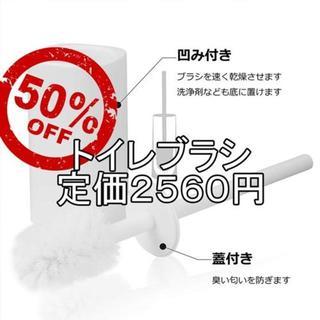 【平日限定10%OFF】トイレブラシ ケース付き おしゃれ 水跳ね防止