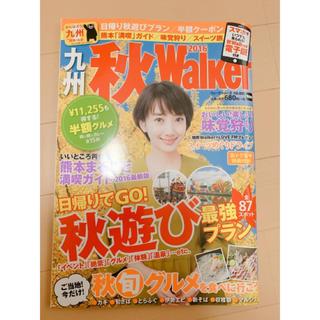 カドカワショテン(角川書店)の九州秋Walker 2016(地図/旅行ガイド)