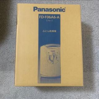 Panasonic - Panasonic 布団乾燥機 FD-F06A6-A