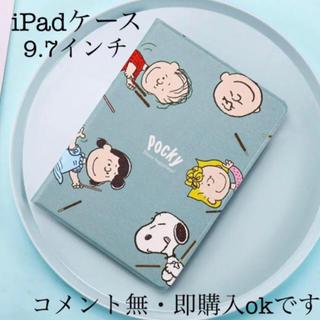 SNOOPY - iPadケース 9.7インチ スヌーピー