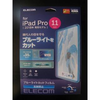 エレコム(ELECOM)の☆新品☆【iPad Pro 2018 11インチ用】 ブルーライトカットフィルム(その他)