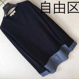 ジユウク(自由区)の良品◆自由区◆ニット レイヤー ドッキング シャンブレー シャツ 2way 38(ニット/セーター)