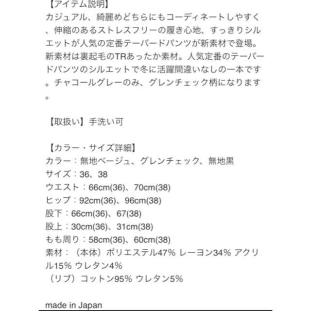 TOMORROWLAND(トゥモローランド)の新品タグ付き!定価16200円!monable レディースのパンツ(クロップドパンツ)の商品写真