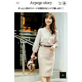 ジャスグリッティー(JUSGLITTY)の【Arpege story限定】JUS❤ベルト付ツイードタイトスカート(ひざ丈スカート)