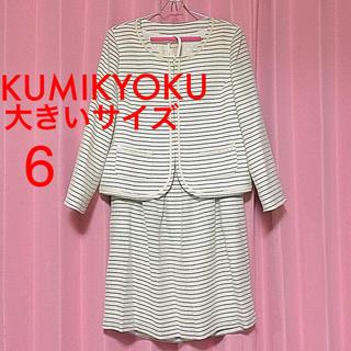 クミキョク(kumikyoku(組曲))の♡クミキョク♡ 大きいサイズ フォーマルスーツ 6(スーツ)