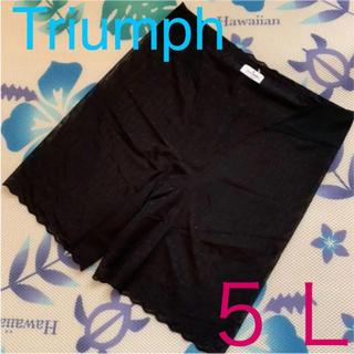 トリンプ(Triumph)の新品«5L»Triumph お腹 お尻 ひきしめ ソフトガードル(その他)