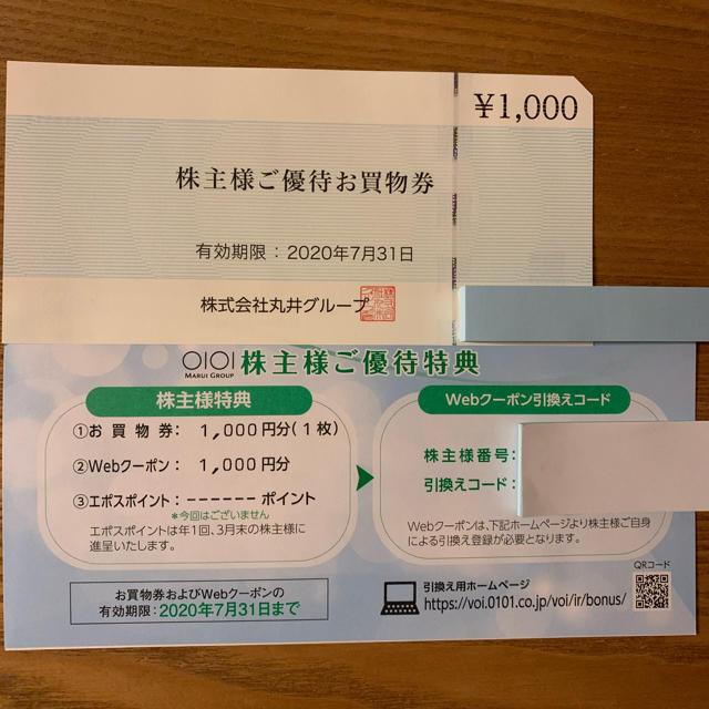 マルイ(マルイ)の丸井グループ 株主優待券 チケットの優待券/割引券(ショッピング)の商品写真
