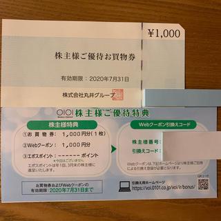 マルイ(マルイ)の丸井グループ 株主優待券(ショッピング)