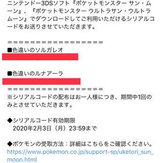 ニンテンドー3DS - 色違い ソルガレオ ルナアーラ シリアルコード
