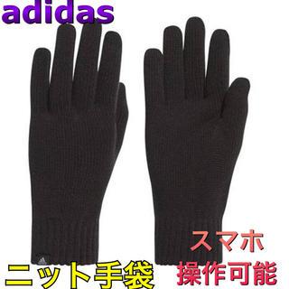 アディダス(adidas)のadidas アディダス ニット手袋 スマホ操作可能 ブラック(手袋)