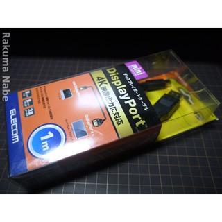ELECOM - ■エレコム社製DisplayPort変換【mini DP<>DP/1m】未使用